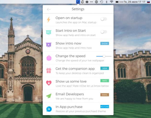 Live Desktop: настройки
