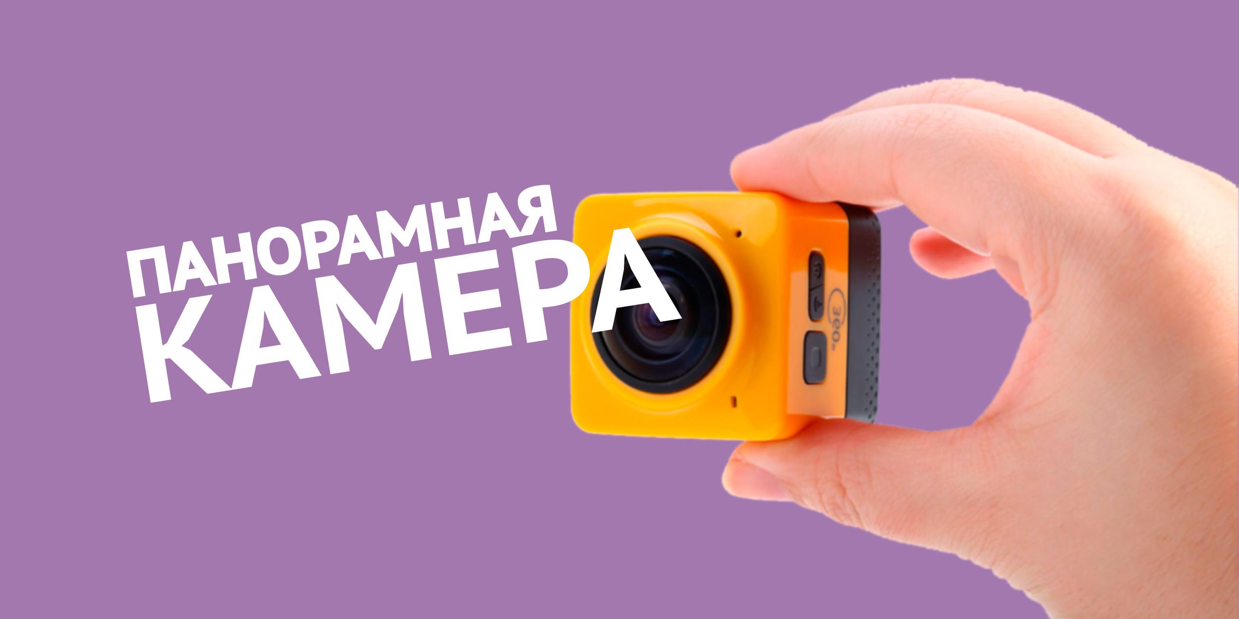 Обзор Cube 360: доступная камера для создания VR-панорам