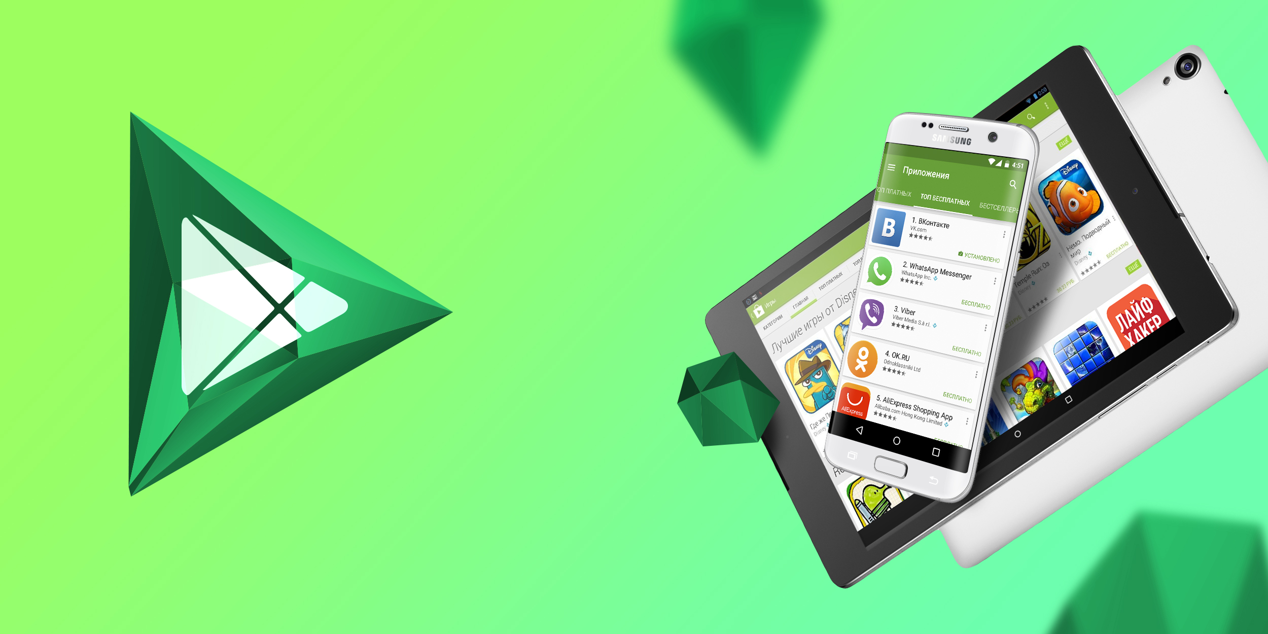 Скидки на приложения и игры в Google Play 10 ноября