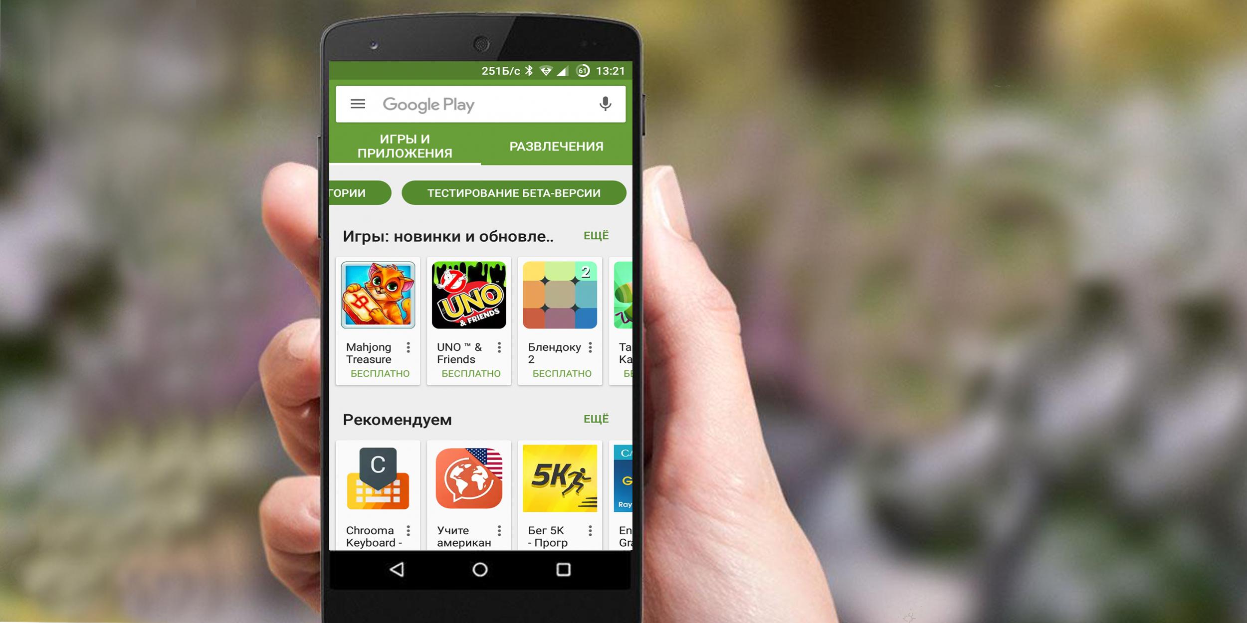 В Google Play появилась возможность установки тестовых версий программ и игр