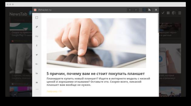 News Tab: просмотр статьи без перехода на сайт-источник