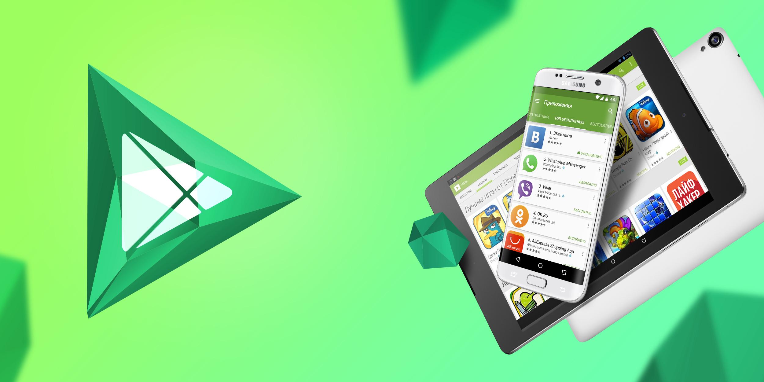 Скидки на приложения и игры в Google Play 20 февраля