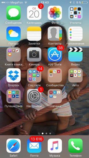 Инна Алексеева, PR Partner: приложения в iPhone