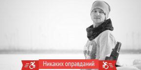 Никаких оправданий: мальчик с другой планеты Александр Сидельников