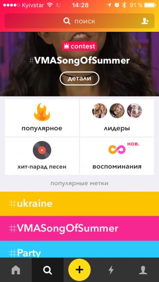 Скачать приложение musical