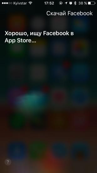 Команды Siri: скачивание приложения
