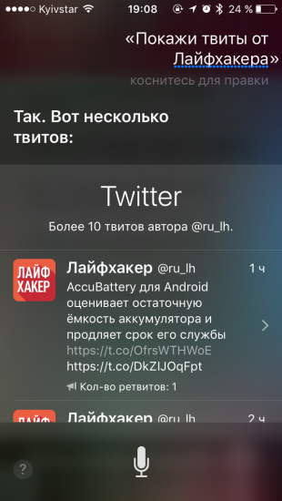 Команды Siri: просмотр соцсетей