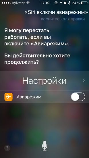 Команды Siri: включение авиарежима