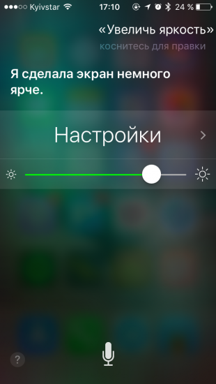 Команды Siri: увеличение яркости