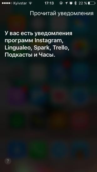 Команды Siri: уведомления
