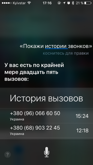 Команды Siri: история звонков