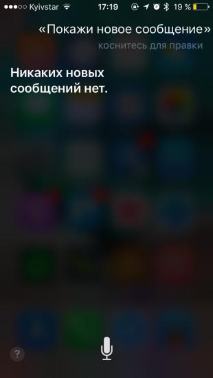 Команды Siri: сообщение
