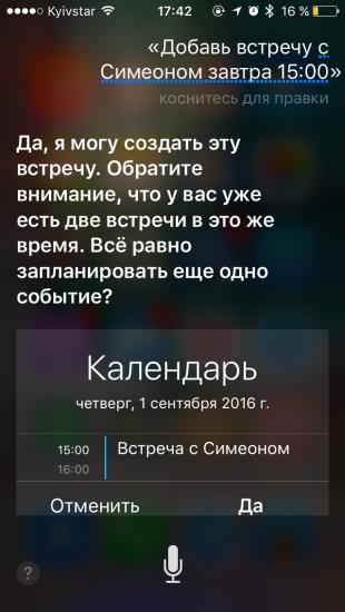 Команды Siri: добавление встречи в календарь