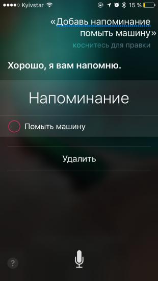 Команды Siri: добавление напоминания