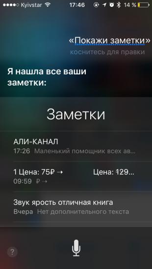 Команды Siri: заметки