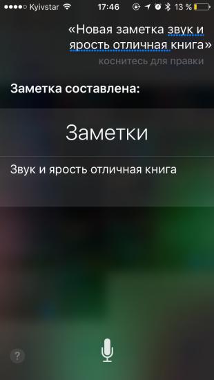 Команды Siri: создание заметки