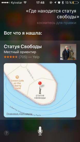 Команды Siri: навигация