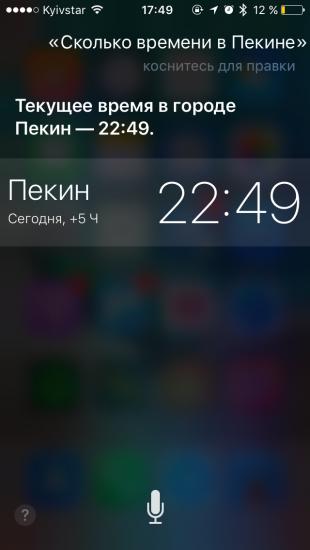 Команды Siri: время в других городах