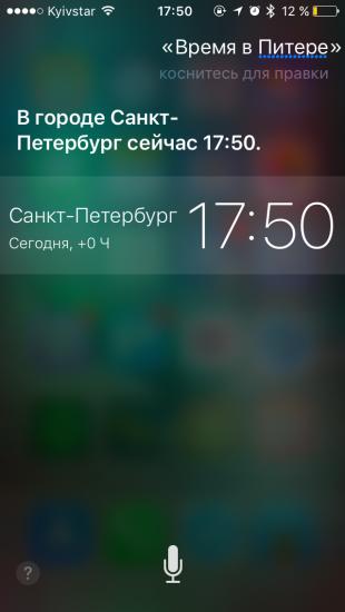 Команды Siri: время