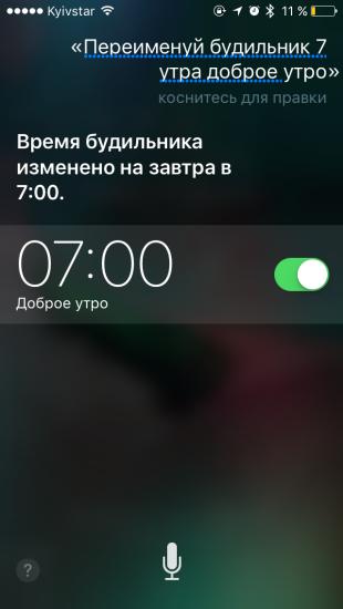 Команды Siri: будильник