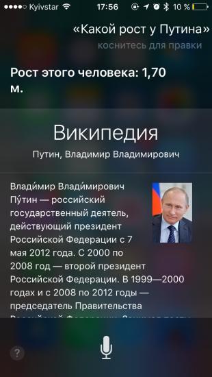 Команды Siri: информация о людях