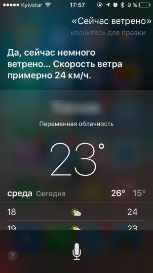 Команды Siri: погода