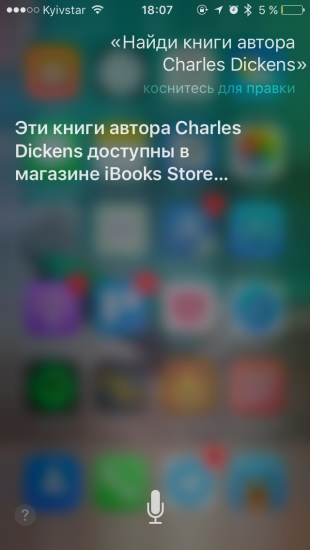 Команды Siri: книги
