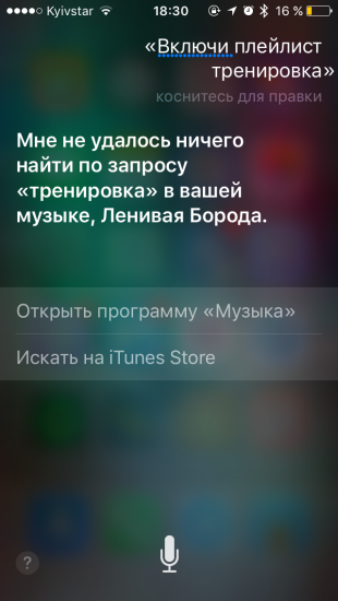 Команды Siri: включение плейлиста