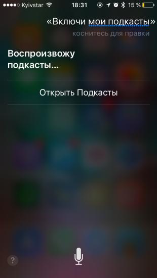 Команды Siri: включение подкастов