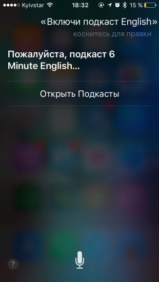Команды Siri: подкасты