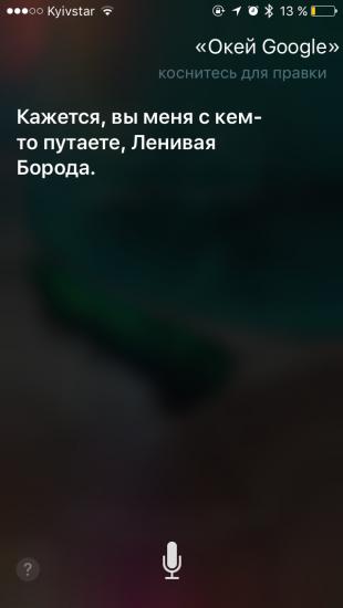 Команды Siri: юмор