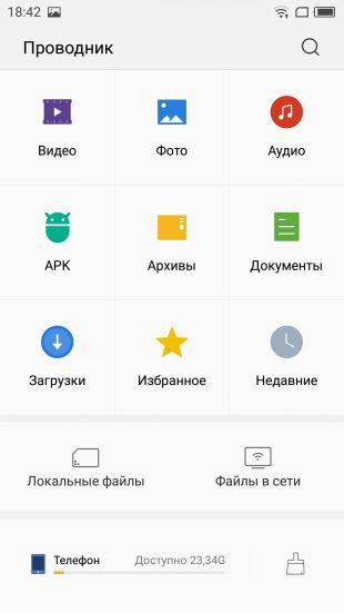 Meizu Pro 6: оболочка системы