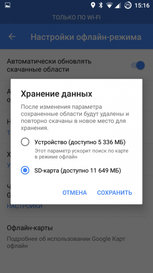 Обновление Google Maps: хранение данных на карте