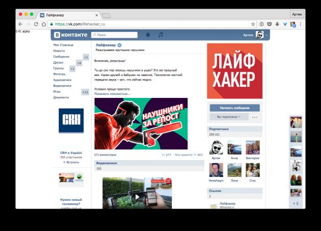 Как вернуть старый дизайн «ВКонтакте»: итого