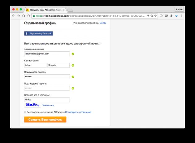 Как зарегистрироваться на AliExpress