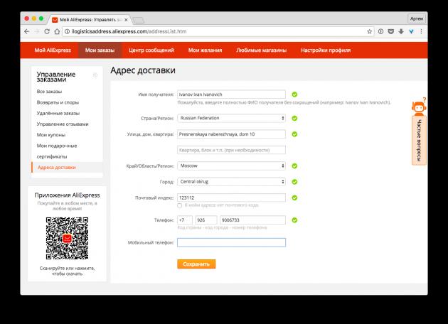 Как добавить адрес на AliExpress