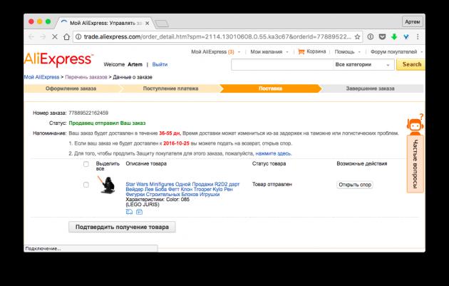 Подробна информация о заказе на AliExpress