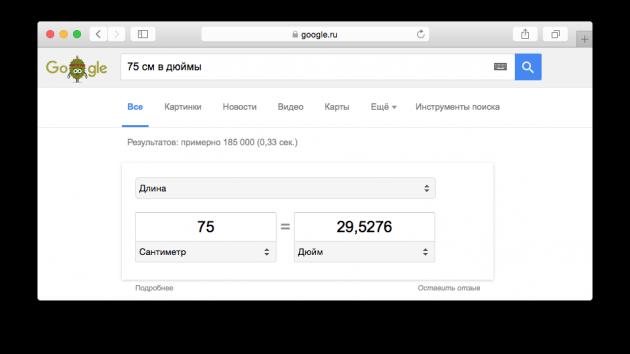Перевод сантиметров в дюймы при помощи Google