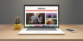 Как добавить в док OS X Лайфхакер и другие любимые сайты