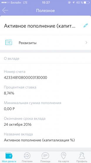 Как легко и удобно управлять личными финансами с новым приложением банка «Открытие»