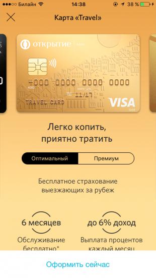 скачать приложение банк открытие на андроид - фото 10
