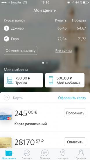 обменять валюту в приложении банка Открытие