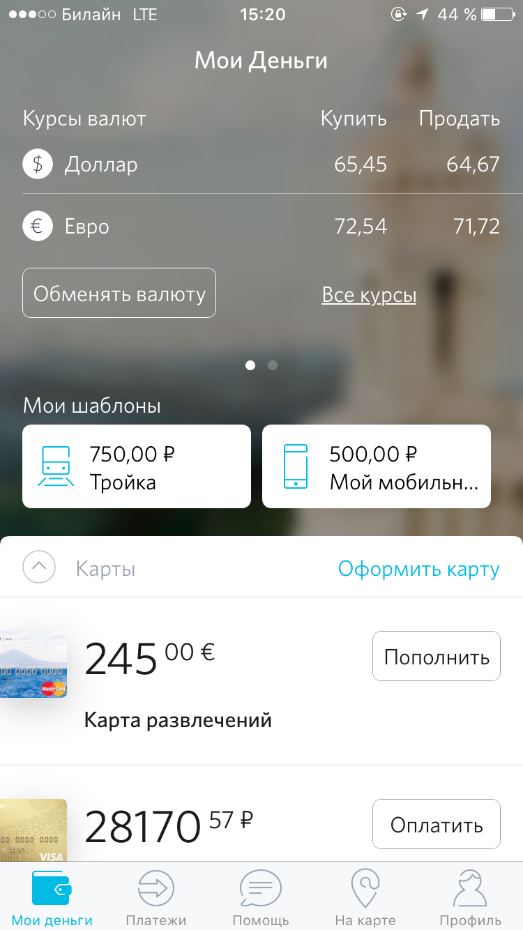 Кредит онлайн без истории