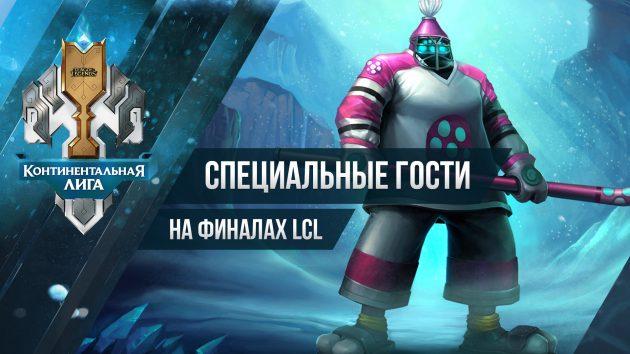 League of Legends: специальные гости