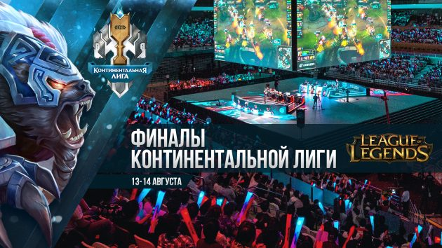 Финалы Континентальной лиги League of Legends