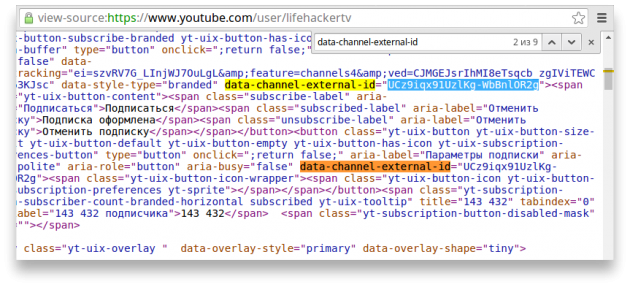Код YouTube-канала