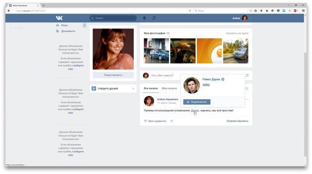 возможности вконтакте, интерактивные упоминания