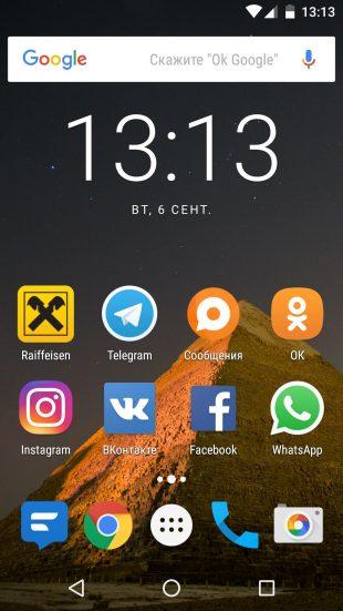 Михаил Фролов, UX-специалист: скриншот смартфона