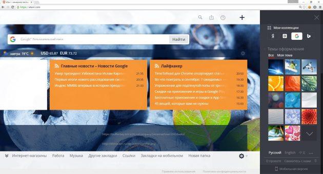 Atavi.com: темы оформления