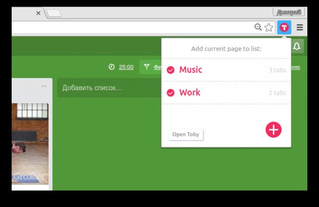 Toby для Chrome: добавление вкладки